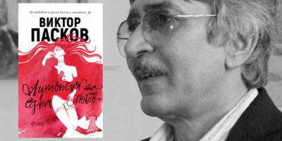 70 години от рождението на Виктор Пасков